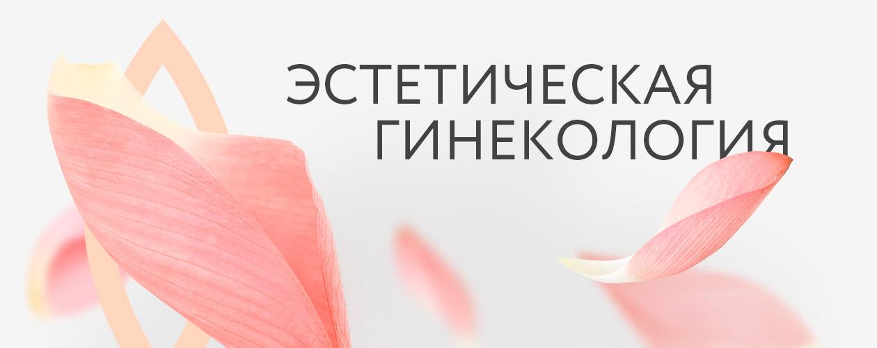 estetic_ginekolog