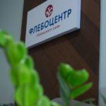 V-Krasnodare-sostoyalos-masshtabnoe-otkryitie-kliniki--Flebotsentr-_Galereya_20190922203028_312